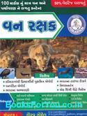 Van Rakshak Pariksha Mate Van ane Paryavaranne Lagtu Content (Latest Edition)