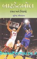 Basketball Ni Ramat Ane Niyamo (Gujarati Book)