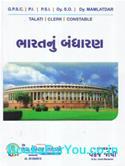 Bharatnu Bandharan by Yuva (Latest Edition)