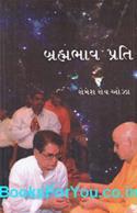 Brahmbhav Prati (Gujarati Book)