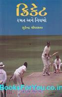 Cricket Ni Ramat Ane Niyamo (Gujarati Book)