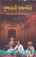 Gujarati Kathageeto (Book)