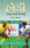 Hockey Ni Ramat Ane Niyamo (Gujarati Book)