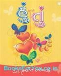 Hu Ane Tu (Gujarati Book)