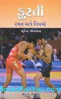 Kushti Ni Ramat Ane Niyamo (Gujarati Book)