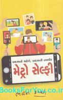 Metro Selfie (Gujarati Book)