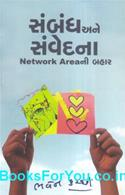 Sambandh ane Samvedna Network Areani Bahar (Gujarati Book)