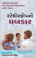 Stethoscopeno Dhabkar (Medical Stories In Gujarati)