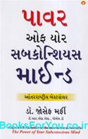 The Power of Your Subconcious Mind (Gujarati Book)