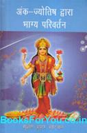 Ank Jyotish Dwara Bhagya Parivartan (Hindi Book)