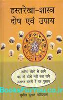 Hastarekha Shastra Dosha Evam Upay (Hindi Book)