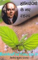 Homeopathy Ke Naye Rahasya (Hindi)
