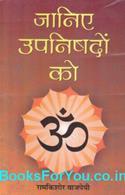 Janiye Upanishado Ko (Hindi)