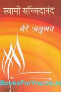 Mere Anubhav (Hindi Book)
