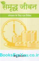Samriddh Jivan Sampannata Ke Liye 10 Nivesh (Hindi Book)