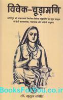 Vivek Chudamani (Hindi Book)