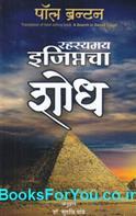 A Search in Secret Egypt (Marathi Edition)