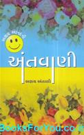 Akshay Anandni Antvani (Gujarati Book)