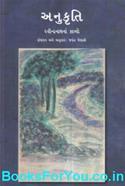 Anukruti (Rabindranath Tagorena Kavyo)