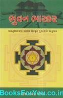 Bhuvan Bhaskar (Gujarati Translation of Sanskrit Book on Vastushastra)