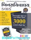 Binsachivalay Clerk Pariksha Mate 15 Paper Set By ICE (Latest Edition)