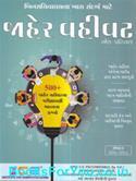 Binsachivalay Pariksha Mate Jaher Vahivat Ek Parichay (Latest Edition)