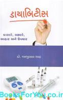 Diabetesna Karano Lakshano Aahar ane Upachar (Gujarati Book)