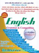 GPSC Varg 1 ane 2 Mukhya Pariksha Mate English Grammar and Composition (Latest Edition)