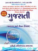 GPSC Varg 1 ane 2 Mukhya Pariksha Mate Gujarati Vyakaran ane Lekhan Kaushalya (Latest Edition)