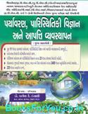 GPSC Varg 1 ane 2 Pariksha Mate Paryavaran Paristhitiki Vigyan ane Apatti Vyavasthapan (Latest Edition)