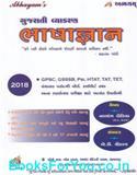 Gujarati Vyakaran ane Bhashagyan By Abhayam (Latest Edition)