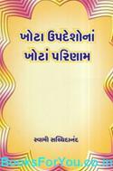Khota Upadeshona Khota Parinam (Gujarati Book)