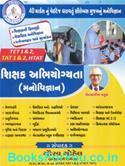 Shikshak Abhiyogyata TET TAT ane HTAT Pariksha Mate Manovigyan (Latest Edition)