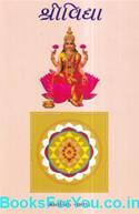 Shrividya Vedic Surya Vigyan (Gujarati Book)