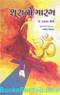 Shurano Marag (Gujarati Translation of Marathi Novel Dharmdhurin)