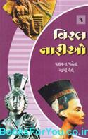 Desh Videshni Viral Narioni Jivan Rekha (Set of 5 Gujarati Books)