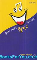Tumko Hamari Humor Lag Jaye (Gujarati Hasya Lekho)