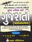 GPSC Varg 1 ane 2 Mukhya Pariksha Mate Gujarati Farajiyat (Latest Edition)