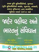 Agriculture University Junior Clerk Varg 3 Pariksha Mate Jaher Vahivat ane Bharatnu Samvidhan (Latest Edition)