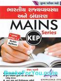 GPSC Mains Mate Bharatiya Rajyavyavastha Ane Bandharan (Latest Edition)
