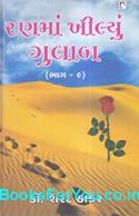 Rannma Khilyu Gulab Part 9 (Gujarati Book)