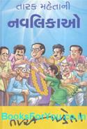 Tarak Mehtani Navalikao (Gujarati Book)