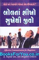 Bolta Shikho Sukhethi Jivo (Gujarati Book)