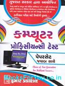Computer Proficiency Test CPT Pariksha Mate Paperset Jawab Sathe (Latest Edition)