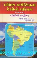 Dakshin Americana Deshono Parichay (Gujarati Book)