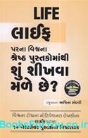 Life Parna Vishwana Shreshth Pustakomathi Shu Shikhva Male Chhe (Gujarati Book)