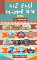 Mari Sampurna Bharatni Yatra (Set of 2 Gujarati Books)