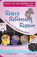 Science of Communication (Gujarati Book)