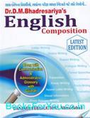 Spardhatmak Pariksha Mate English Composition (Latest Edition)