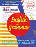 Spardhatmak Pariksha Mate English Grammar (Latest Edition)